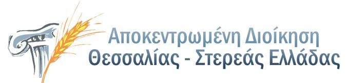 Αποτέλεσμα εικόνας για Αποκεντρωμένης Διοίκησης Θεσσαλίας Στ. Ελλάδας